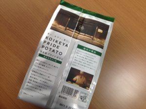 koikeya_poteti