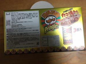pringles02
